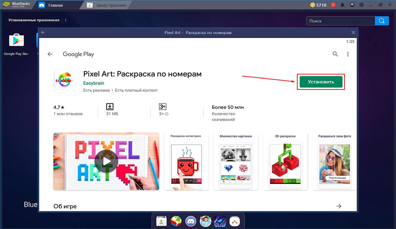 Pixel Art: Раскраска по номерам скачать на компьютер бесплатно